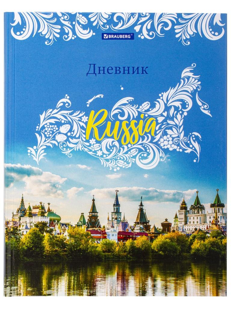 Дневник для 1-11 класса Brauberg Российского школьника-3 106051