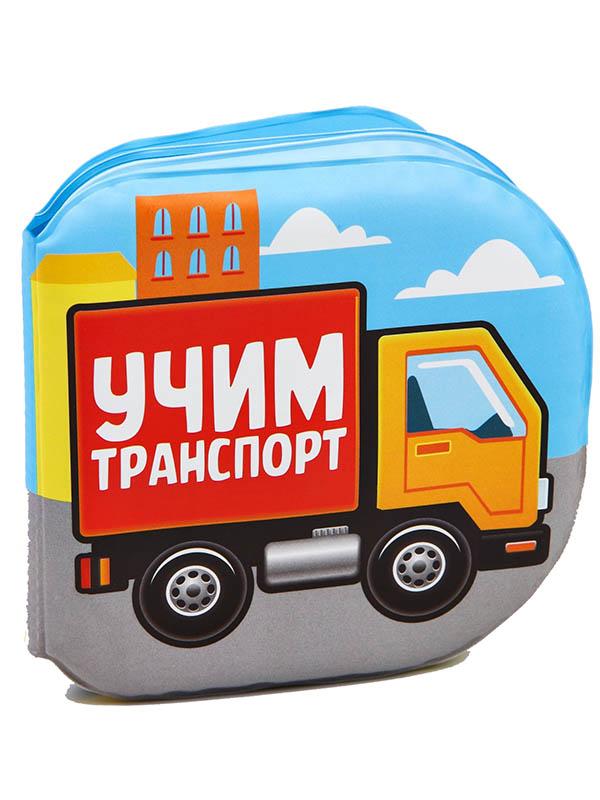 Игрушка Крошка Я Учим транспорт 2490720