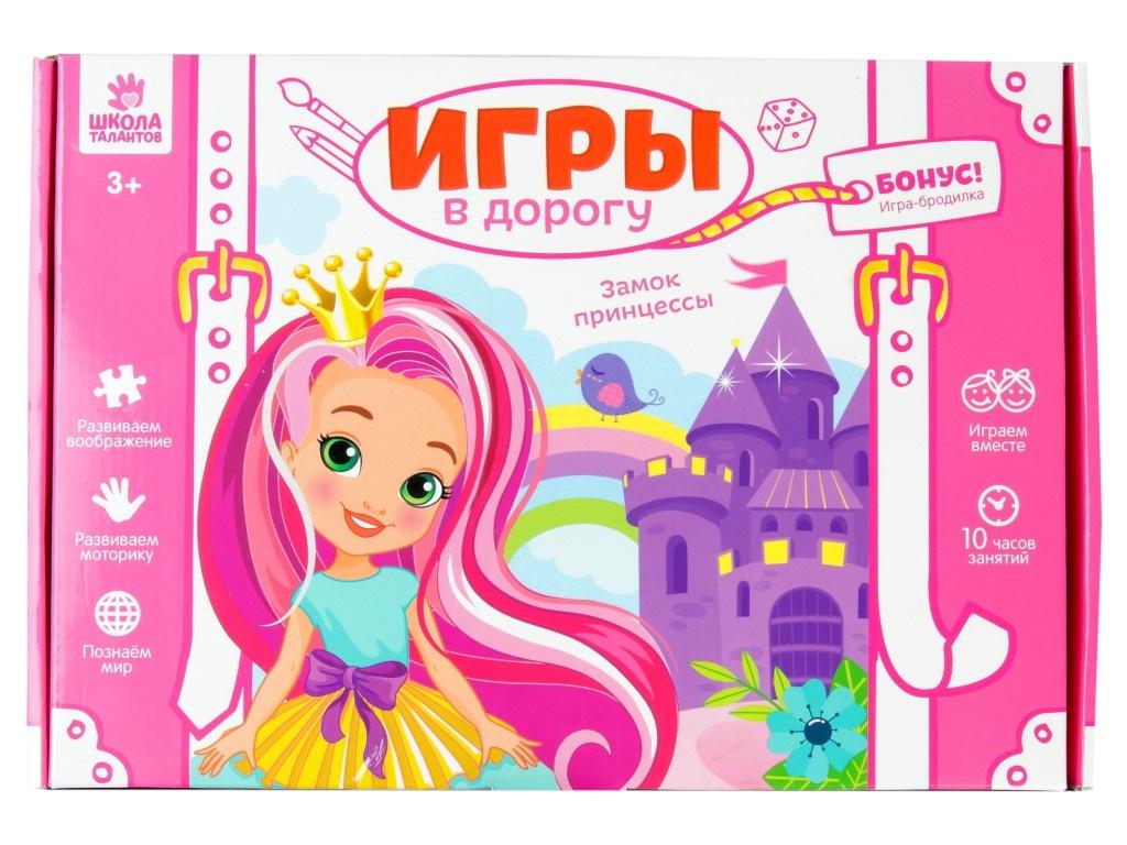Набор для творчества Школа талантов Замок принцессы 3648842