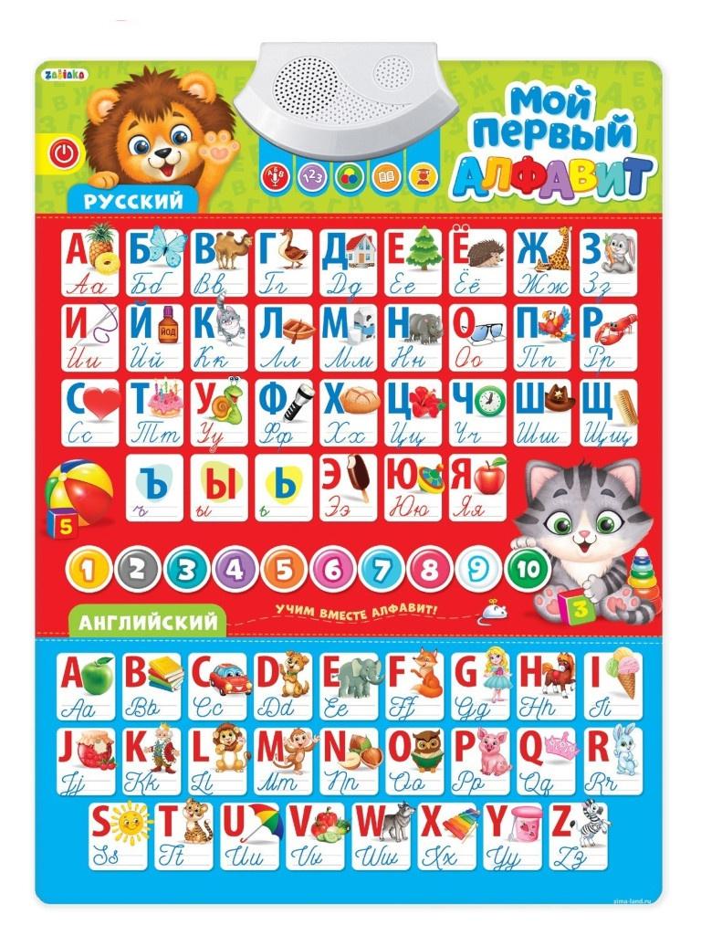 Звуковой плакат Zabiaka Русский и английский алфавит 3524469