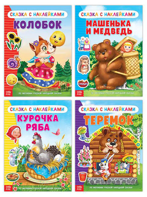 Пособие Наклейки Буква-ленд Русские народные сказки №1 4шт 2952155