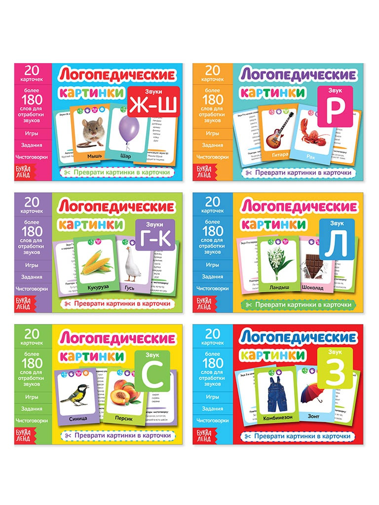 Пособие Буква-ленд Обучающие книги Логопедические картинки 6шт 4530406