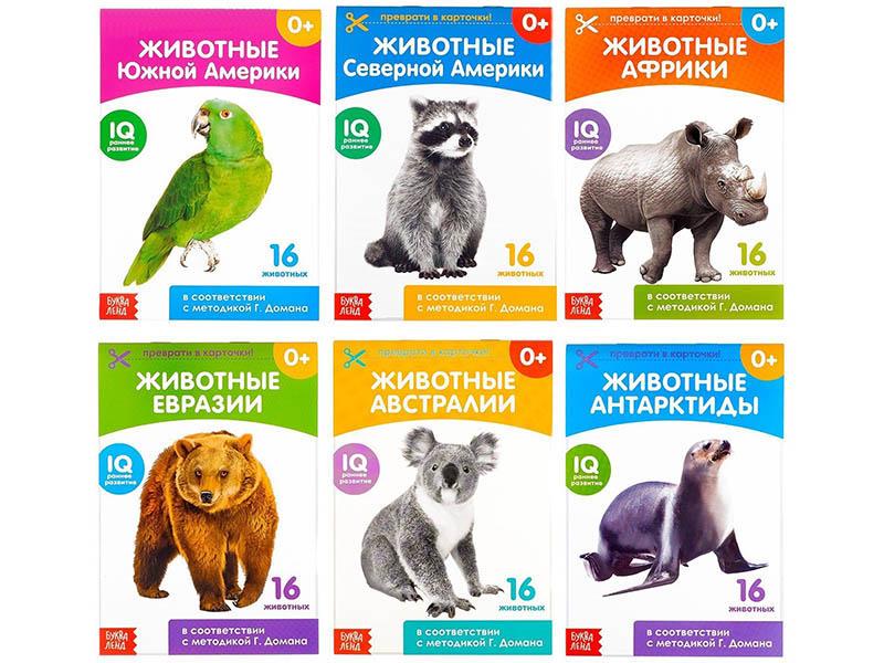 Пособие Буква-ленд Набор книг Карточки Домана. Животные материков 6шт 3445469