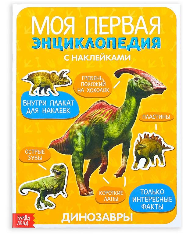 Пособие Буква-ленд Наклейки Моя первая энциклопедия Динозавры 3513587