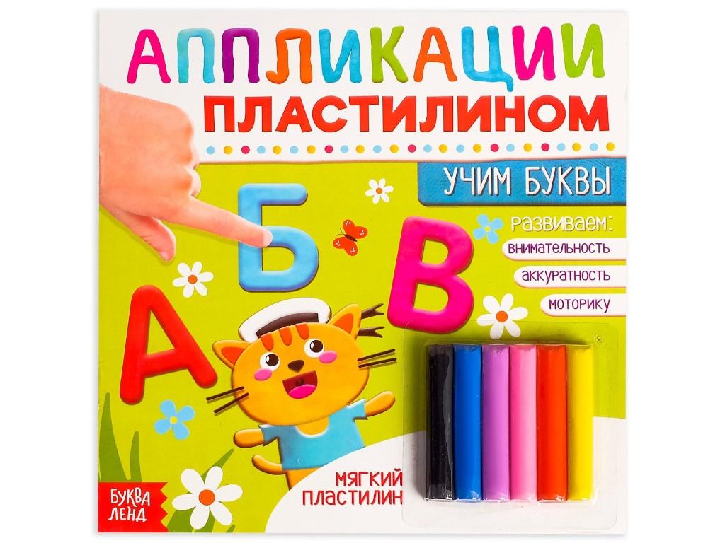 Пособие Буква-ленд Аппликации пластилином Учим буквы 4608937