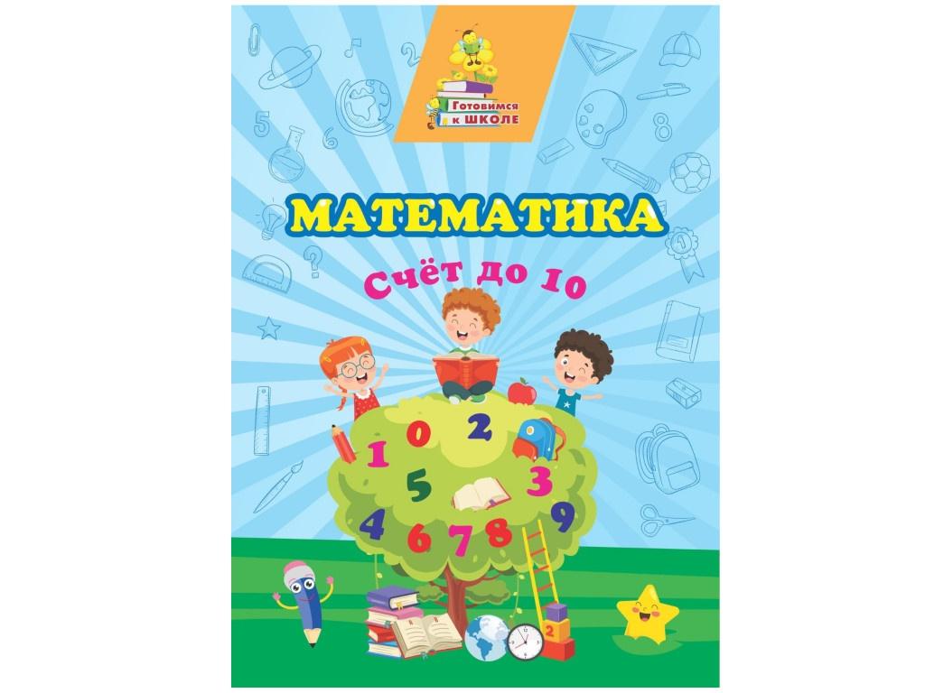 Пособие Учитель Математика Счет до 10 6649в