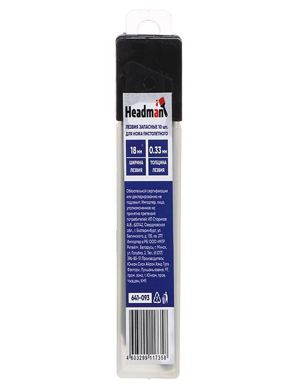 Лезвия для ножа Headman 18mm 10шт 641-093