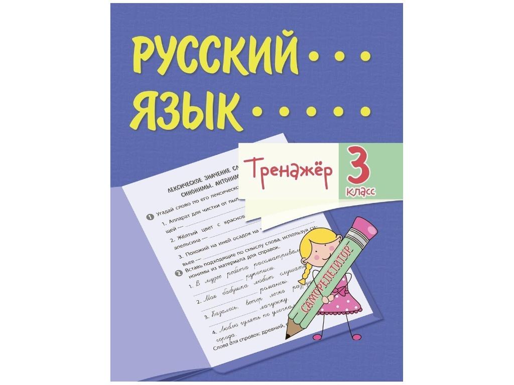 Тренажёр Учитель Русский язык 3 класс 6663б