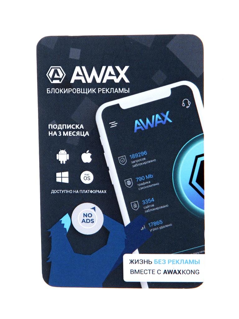 Программное обеспечение AWAX Программное обеспечение с электронным ключом активации на 3 месяца
