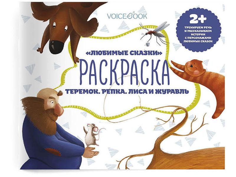Фото - Раскраска с заданиями VoiceBook Любимые сказки НФ-00000011 учитель раскраска любимые сказки с вырубкой