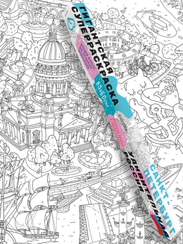 Гигантская раскраска VoiceBook Удивительная Россия Санкт-Петербург А1 НФ-00000142