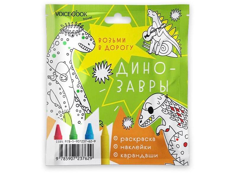 Раскраска VoiceBook Дорожный набор Динозавры НФ-00000244