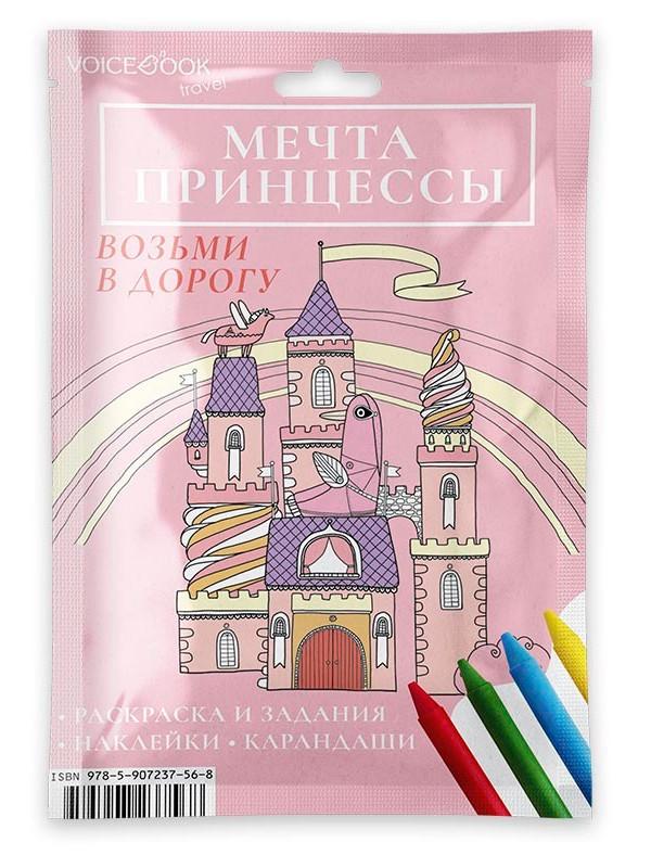Раскраска VoiceBook Дорожный набор Мечта принцессы НФ-00000250