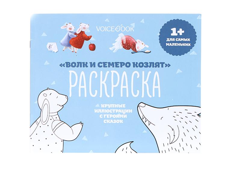 Раскраска с заданиями для самых маленьких VoiceBook Волк и семеро козлят