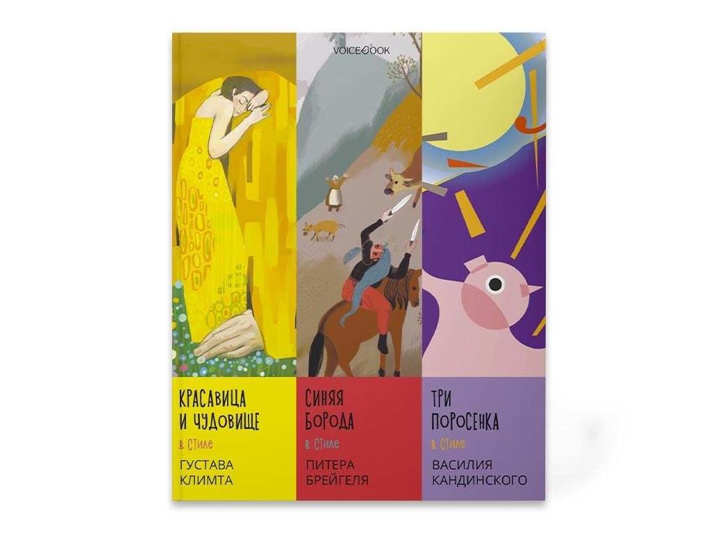 Пособие VoiceBook Сказки в стиле великих художников Часть 1 15001