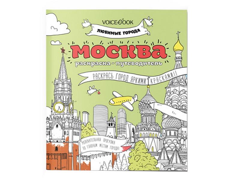 Раскраска VoiceBook Любимые города Москва 60001