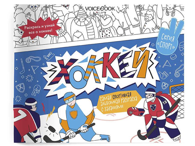 Пособие VoiceBook Альбом с заданиями Хоккей 43001