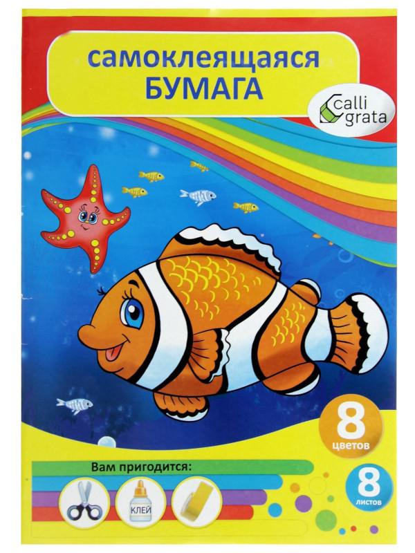 Бумага цветная Calligrata Аквариум А4 8 листов 8 цветов 3554058