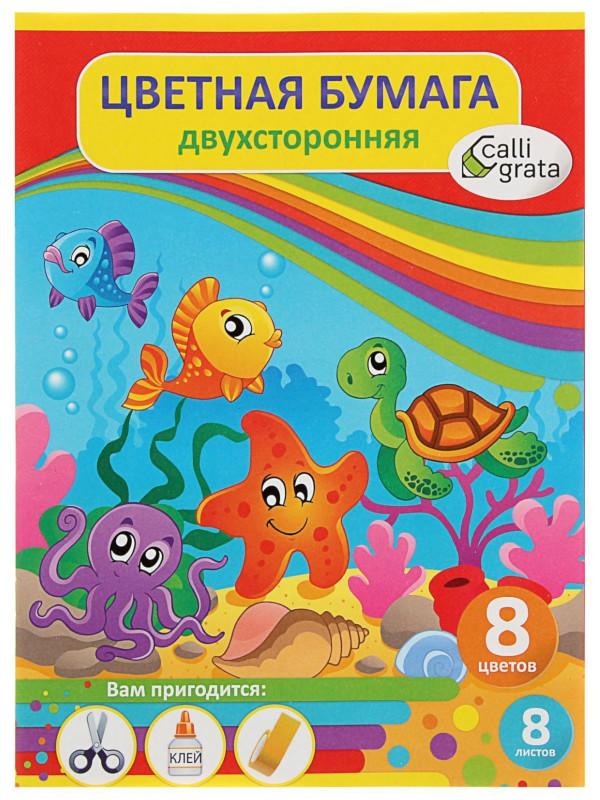 Бумага цветная Calligrata Подводный мир А4 8 листов 8 цветов 1305244