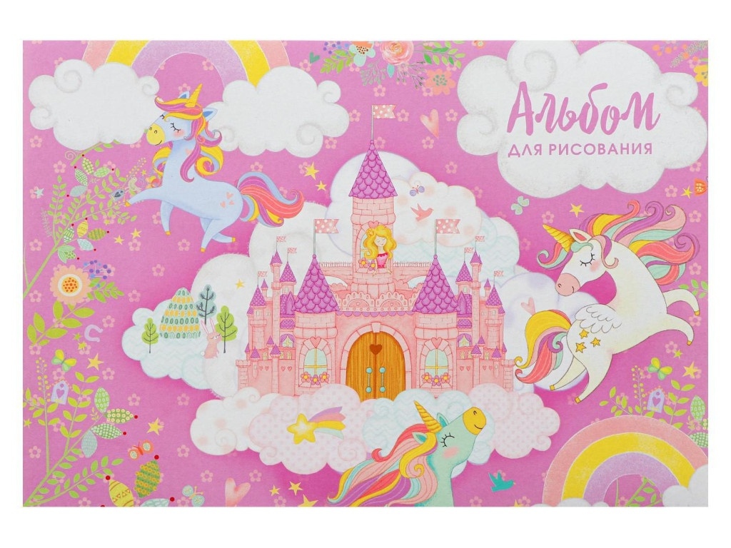 Альбом для рисования Calligrata Принцесса в замке А4 16 листов 5666575