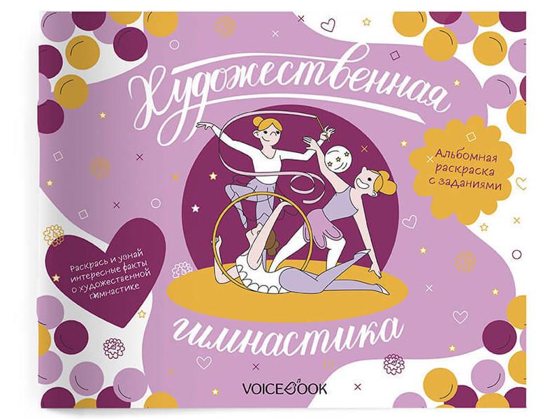 Альбомная раскраска VoiceBook Художественная гимнастика 44001