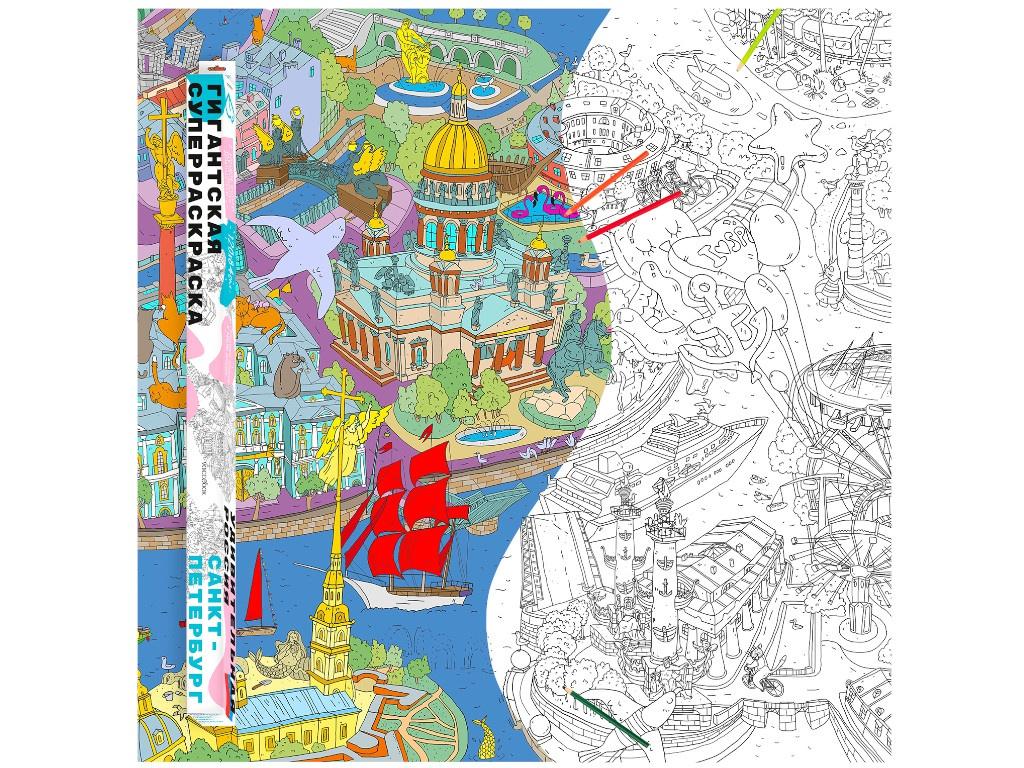 Гигантская раскраска VoiceBook Удивительная Россия Санкт-Петербург А0 26007