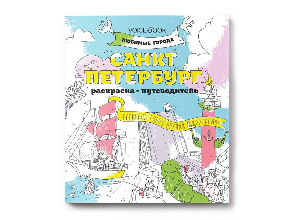 Раскраска VoiceBook Любимые города Санкт-Петербург 60002