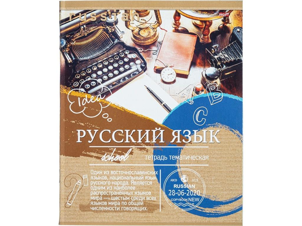 Тетрадь Проф-Пресс Эко-серия Русский язык А5 36 листов 36-6325