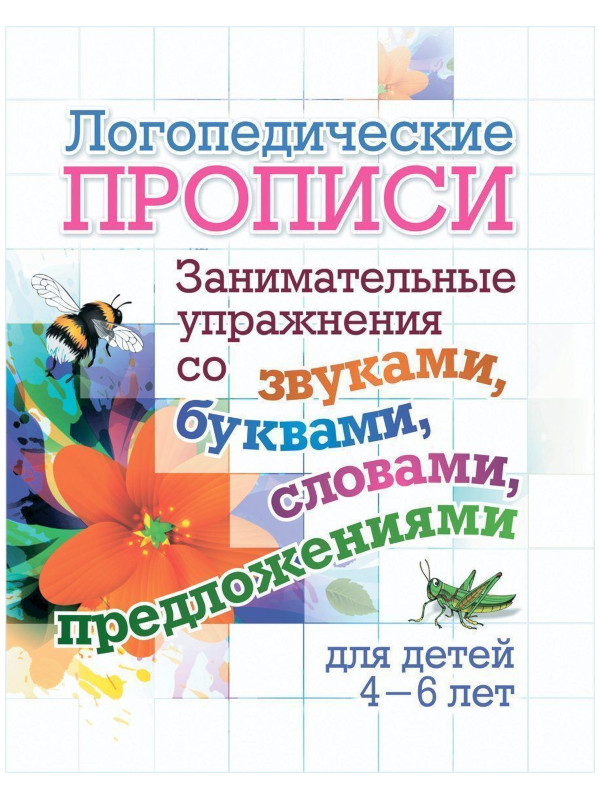Пособие Учитель Логопедические прописи для детей 4-6 лет 6657ж