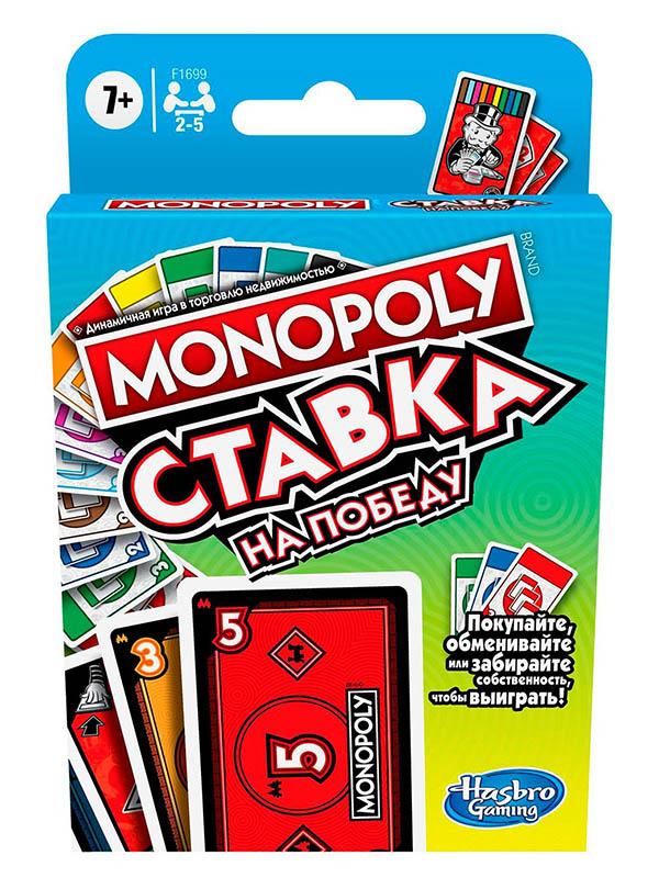 Игрушка Hasbro Монополия Ставка F1699E76