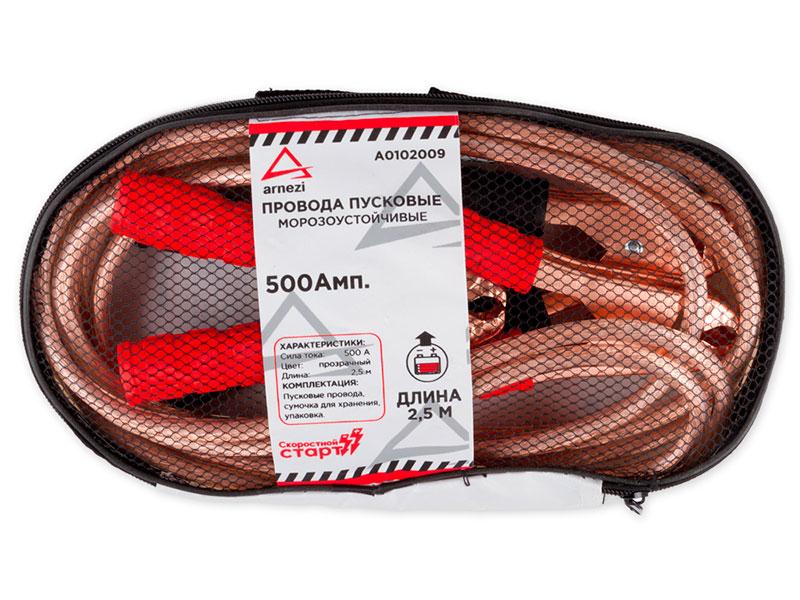 Пусковые провода Arnezi 500A 12V/24V 2.5m A0102009