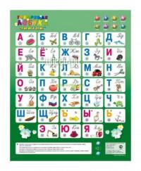 Звуковой плакат Знаток Говорящая Азбука PL-08-NEWru