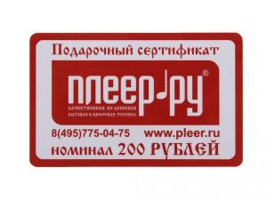 Подарочный сертификат 200 рублей