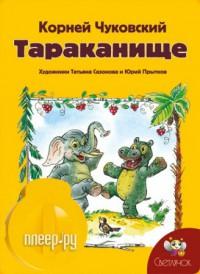 Диафильм Светлячок Тараканище К.Чуковский