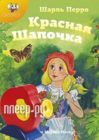 Диафильм Светлячок Красная шапочка Ш.Перро