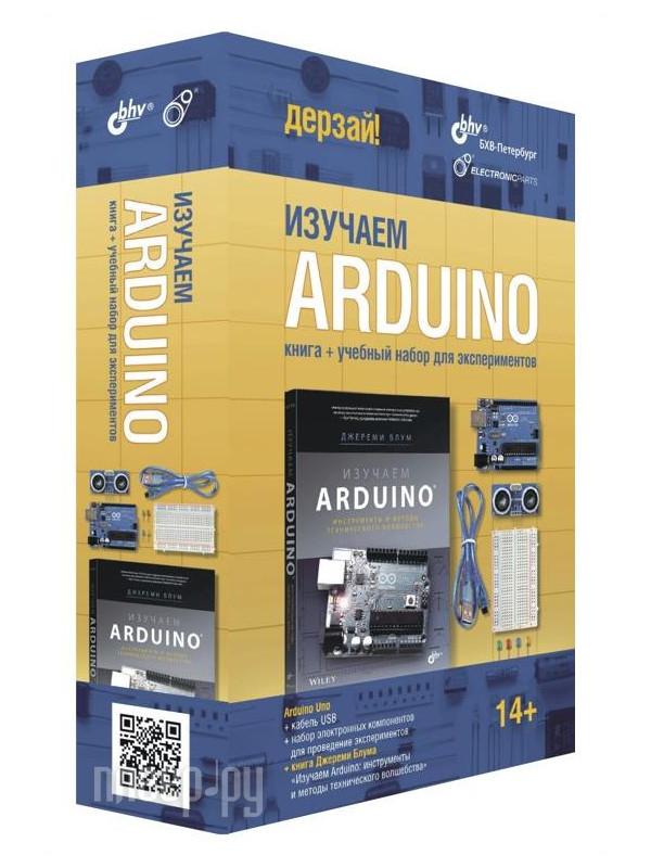 Игрушка ARDUINO Учебный набор для экспериментов + книга 978-5-9775-3592-2