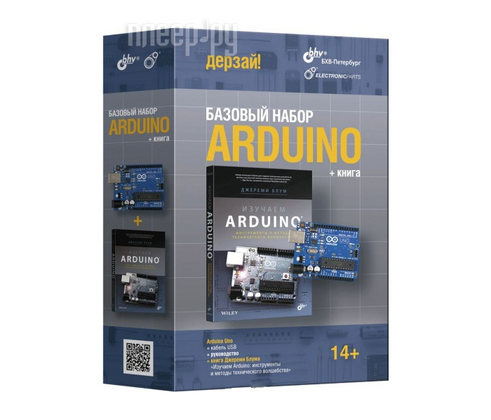 Игрушка ARDUINO Дерзай! Базовый набор + книга 978-5-9775-3590-8