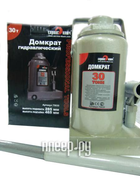 Домкрат Сервис Ключ 75030 30т 285-465мм - фото 2