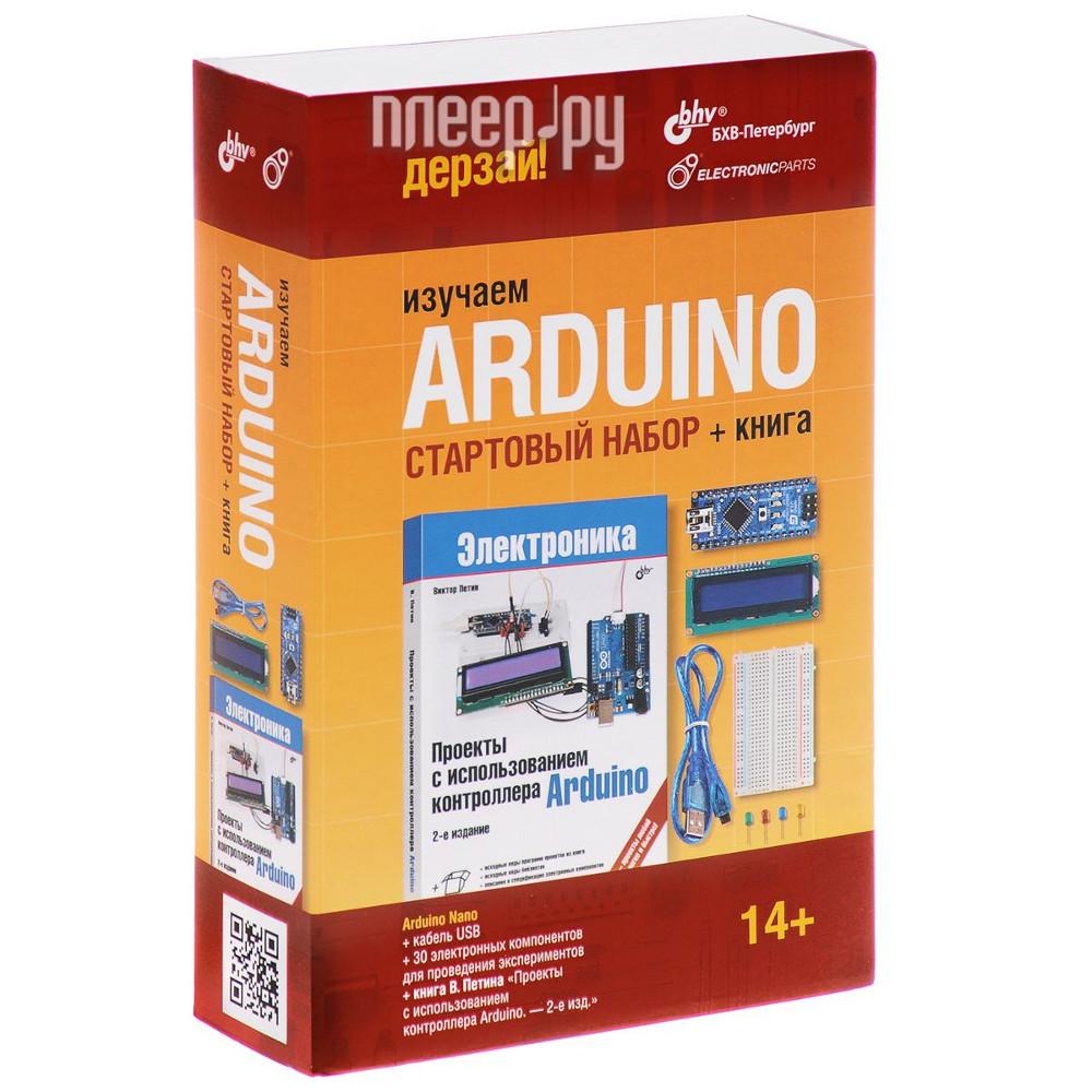 Игрушка ARDUINO Изучаем Стартовый набор + книга 978-5-9775-3660-8