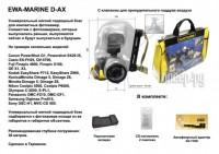 Аквабокс Ewa-marine D-AX