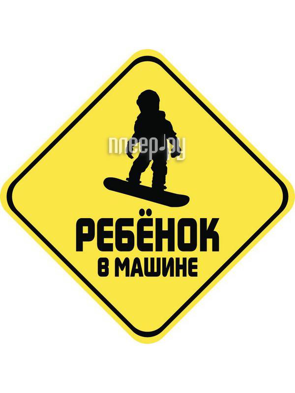 Наклейка на авто Наклейка начинающий водитель наружная 15x15cm 05178 - фото 9