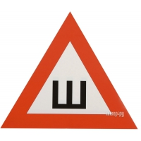 Наклейка на авто Уважай меня Туфелька треугольная внутренняя 17x19cm 00270 - фото 6
