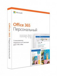 Фото Microsoft Office 365 Personal Russian Subscr 1YR Russia Only Mdls QQ2-00733