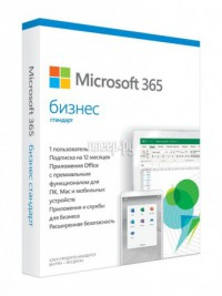 Фото Microsoft 365 Business Std Retail Russian Sub 1 год Russia Only Medialess P6 KLQ-00517