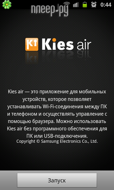 Samsung galaxy s ii gt i9100 kies air
